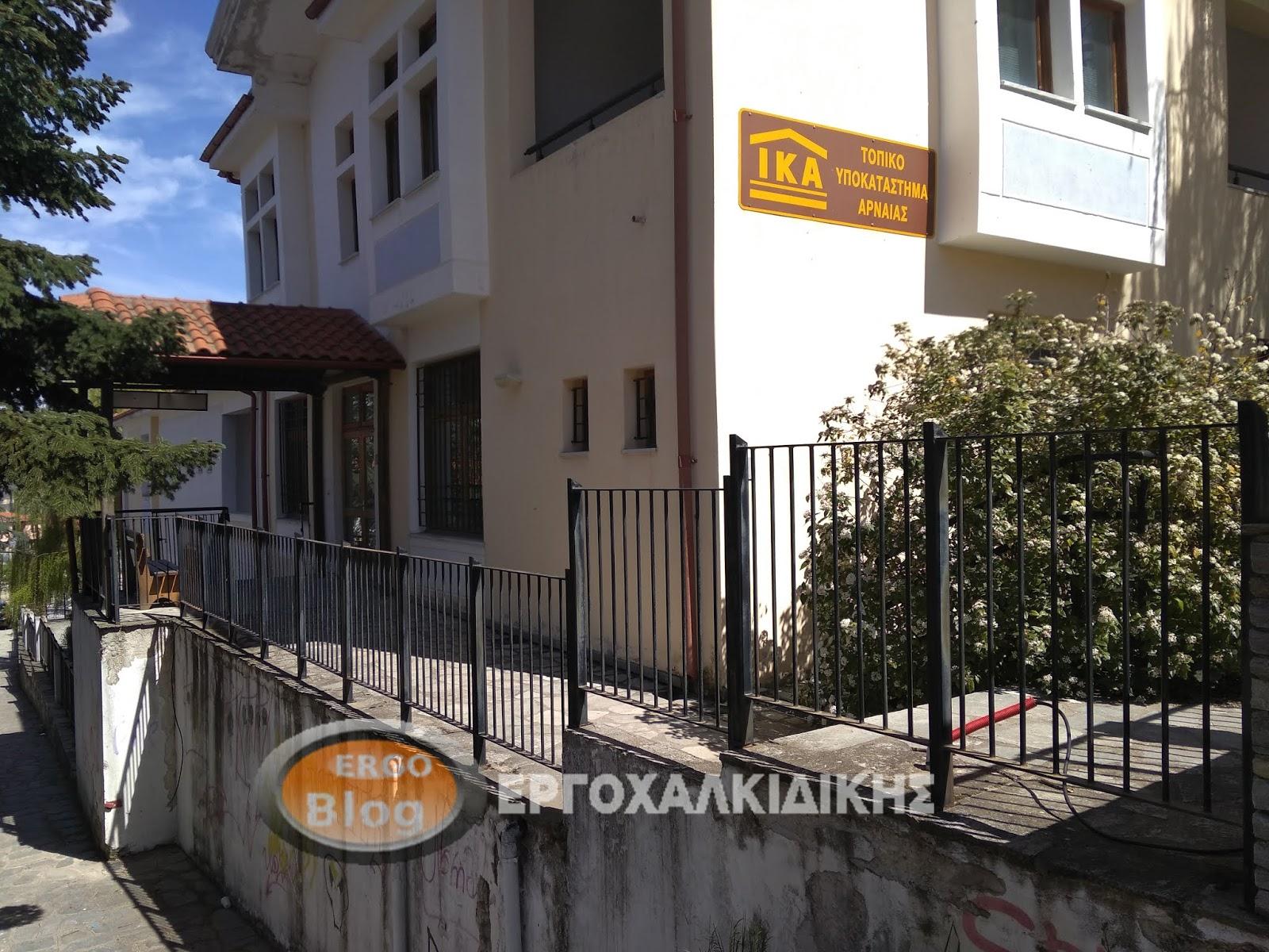 Μίσθωση του κτηρίου του ΙΚΑ  στο Δήμο Αριστοτέλη.