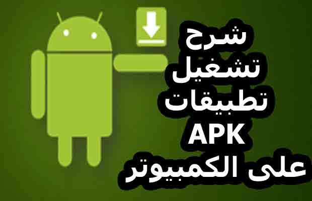 شرح تشغيل تطبيقات apk على الكمبيوتر - برامج والعاب الاندرويد