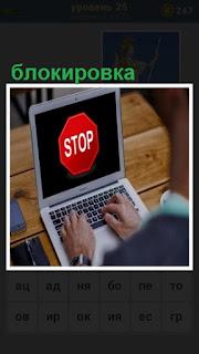 блокировка ноутбука, знак во весь экран показывает стоп 25 уровень 600 слов загадок