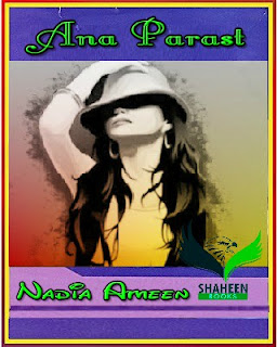 ana parast novel pdf  by Nadia Ameen,free dwonload  ana parast, Urdu novel ana parasat