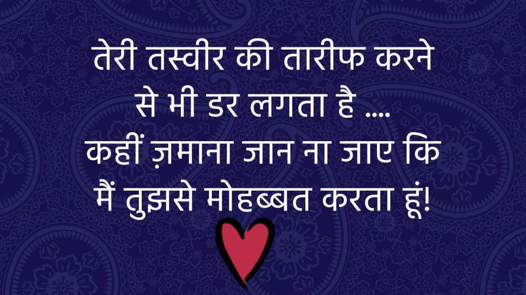 Mai tujhse mohabbat karta hu shayari hindi shayari sad shayari mai tujhse mohabbat karta hu thecheapjerseys Choice Image