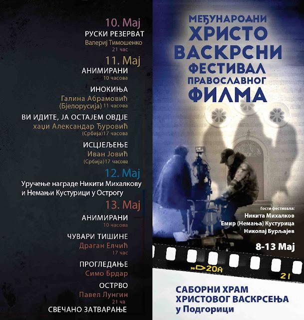 http://www.mitropolija.com/prvi-hristovaskrsni-festival-pravoslavnog-filma-bice-odrzan-od-8-do-13-maja-u-podgorici/