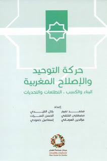 حركة التوحيد والاصلاح المغربية - البناء والكسب ، التطلعات والتحديات