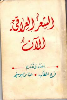الشعر العراقي الان..فرج الحطاب_عباس اليوسفي