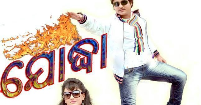 hero no 1 odia all songs mp3 free download