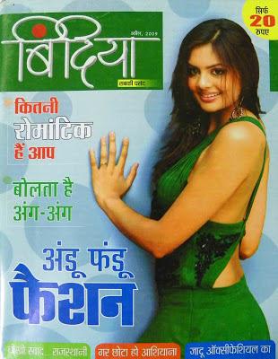 Bindiya Mahila Patrika