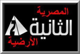 تردد قناة الثانية المصرية الارضية علي القمر الاصطناعي المصري النايل سات Egyptian Second Floor frequency channel on nilesat