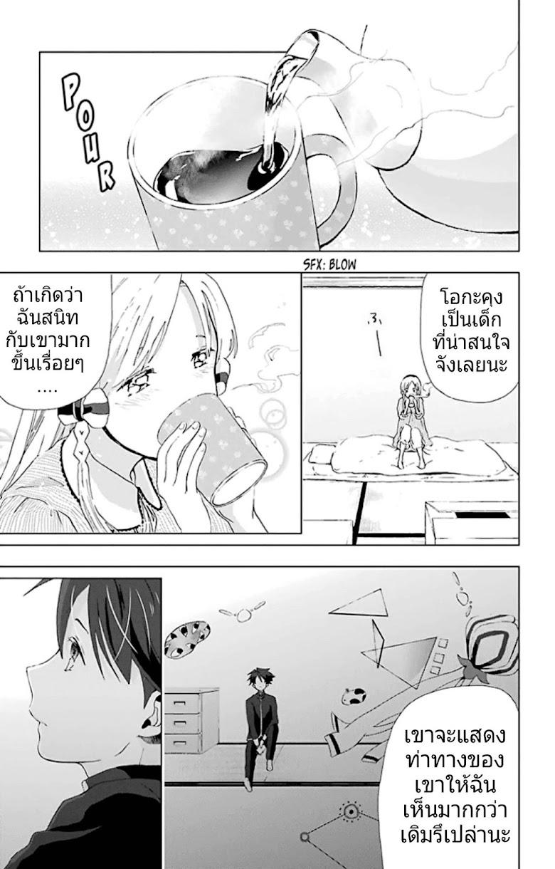 Mahou Tsukai no Deshi ga Warau Toki - หน้า 27