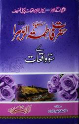 Hazrat Sayyida Fatimat-uz-Zahra Ke 100 Waqiaat Urdu Book