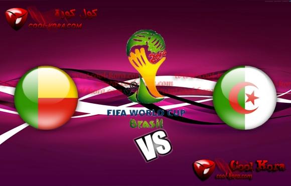 موعد وتشكيل مباراة الجزائر وبنين - اليوم الجمعة 12-10-2018