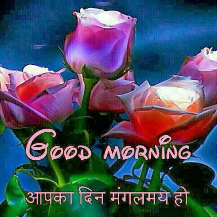 shubh prabhat hd pictures hindi morning wishes cards