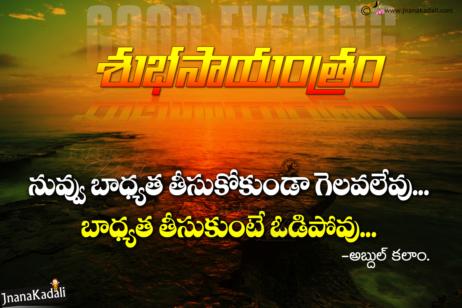 Abdul Kalam Inspirational Sayings With Good Evening Greetings In