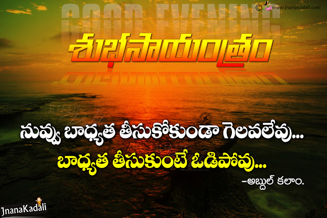 abdul kalam messages, daily telugu motivational greetings abdul kalam hd wallpapers quotes