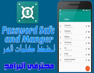 [تحديث] تطبيق Password Safe and manger pro v6.2.0 لحفظ كلمات المرور وبياناتك الخاصة بطريقة آمنة ومشفرة النسخة الكاملة