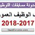ملف الوظيف العمومي 2017-2018
