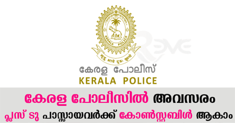 Kerala PSC Notification for Civil Police Officer vacancy | Category No: 653/2017 (Women) & 657/2017 (Men)