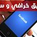 سارع بتحميل تطبيق فيسبوك الجديد المدفوع مجانا لأصحاب الأنترنت الضعيفة | مميزات خرافية