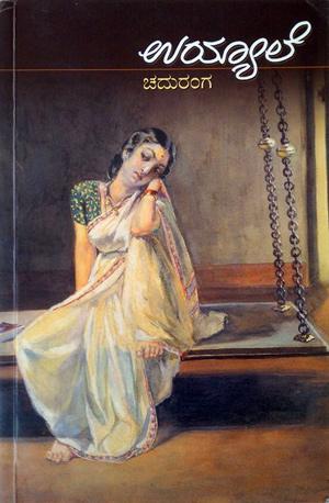 ಉಯ್ಯಾಲೆ - ಚದುರಂಗ