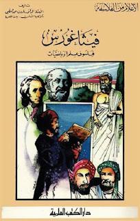 فيثاغورس فيلسوف علم الرياضيات - فاروق عبد المعطي