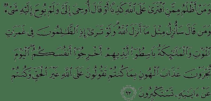 Surat Al-An'am Ayat 93
