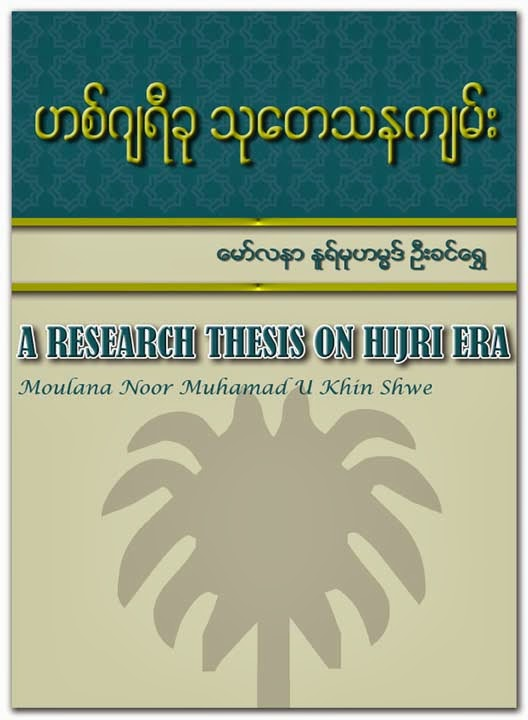 Research Thesis of Hijri Era F.jpg