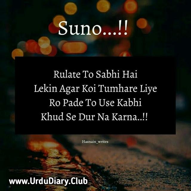 Suno...!!  Rulate to sabhi hai