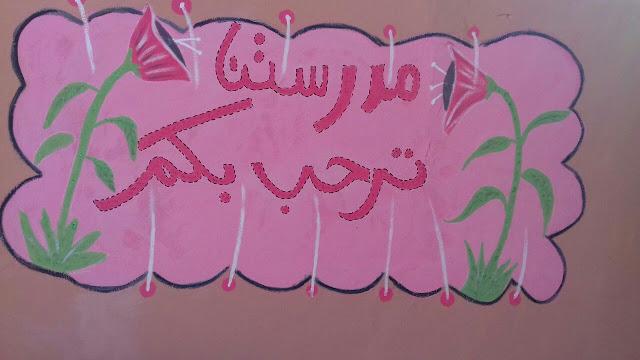 يوم بيئي وأنشطة متنوعة بمجموعة مدارس أحمد التومي بإقليم الحوز