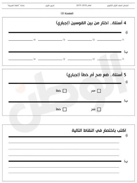 هام جدا ... تصميم نموذج امتحان اللغة العربية لأولى ثانوي
