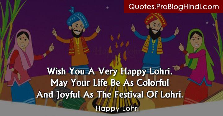 Lohri Quotes in Hindi, English And Punjabi 2020