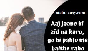 Love Status in Hindi for Boyfriend & Girlfriend