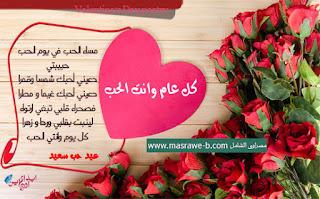 اجمل صور عيد الحب 2019 رسائل عيد الحب بالصور مصراوى الشامل