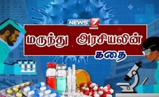 Politics of Medicine | News 7 Tamil Prime
