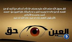 Photo of الحسد