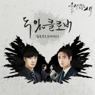 [Single] Kim Yong Yin (Bohemian) – Bird That Doesn't Cry OST Part 2
