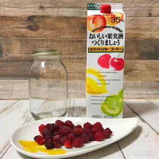 ラズベリー酒のレシピ|ラズベリーとホワイトリカーと保存瓶