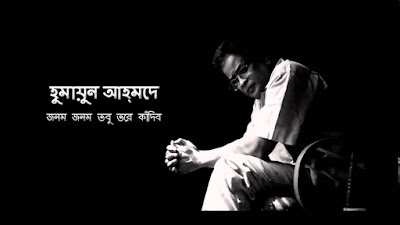 http://banglabookspdf.blogspot.com/2011/10/humayun-ahmed-books-download.html