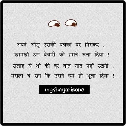 Humko Bhula Diya Emotional Aansu Shayari Lines Whatsapp Status Image
