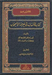 تحميل كتاب المقتبس من كتاب الأنساب في معرفة الأصحاب pdf ـ لـ أبي بكر الصنهاجي