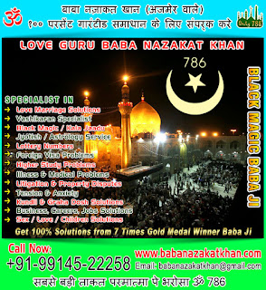 Jyotish Specialist in India Punjab Ludhiana +91-99145-22258 +91-89689-15987 http://www.babanazakatkhan.com