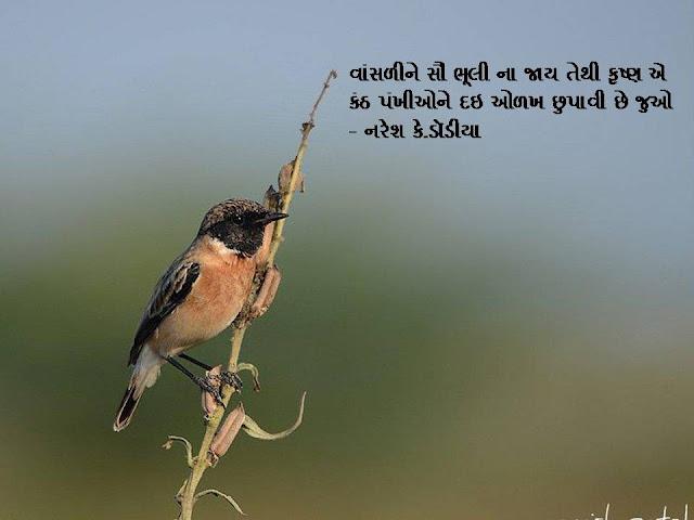 वांसळीने सौ भूली ना जाय तेथी कृष्ण ए Gujarati Sher By Naresh K. Dodia
