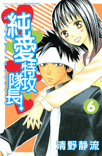 [Manga] 純愛特攻隊長! 第01 06巻 [Junai Tokkou Taichou! Vol 01 06], manga, download, free