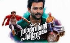 Watch Darvinte Parinamam (2016) DVDRip Malayalam Full Movie Watch Online Free Download