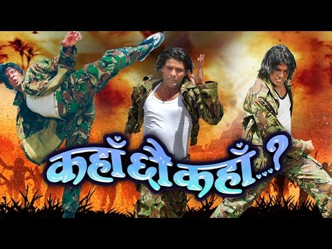 Nepali Movie - KAHA CHAU KAHA Full Movie HD