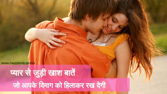 what is love in hindi