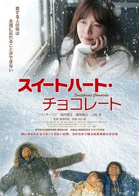 Film Sweetheart Chocolate Rilis Bioskop