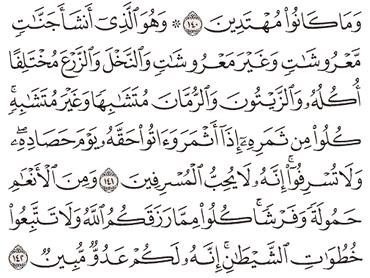 Tafsir Surat Al-An'am Ayat 141, 142, 143, 144, 145