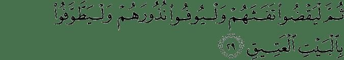 Surat Al Hajj ayat 29
