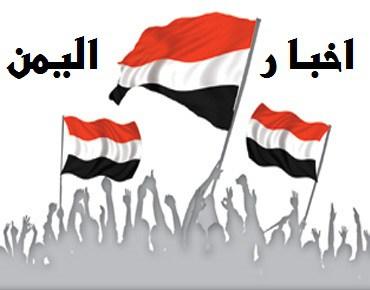الان..أخبار اليمن اليوم الأربعاء 21/12/2016 , أهم الأخبار في اليمن , قرار من المملكة بإيقاف إستخدام القنابل العنقودية في اليمن