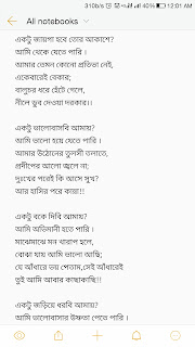 Bengali love poem for lovers ekta tui