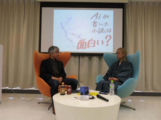 藤井太洋×今岡清「AIが書いた小説は面白い?」